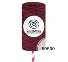 Шнур Caramel Бордо
