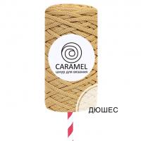 Шнур Caramel Дюшес