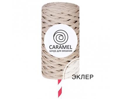 Шнур Caramel Эклер