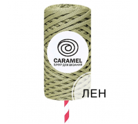 Шнур Caramel Лен