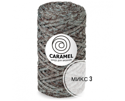 Шнур Caramel Микс 3