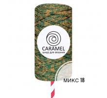Шнур Caramel Микс 18