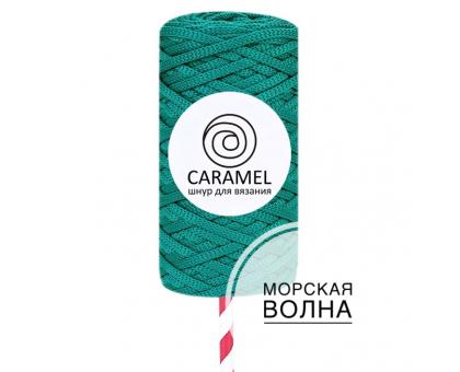 Шнур Caramel Морская волна
