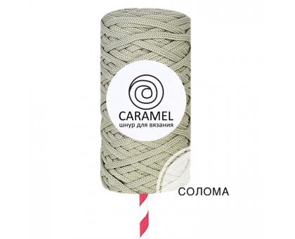 Шнур Caramel Солома