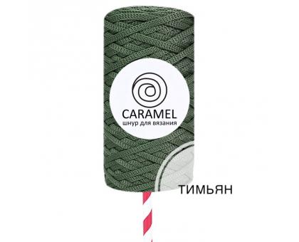 Шнур Caramel Тимьян