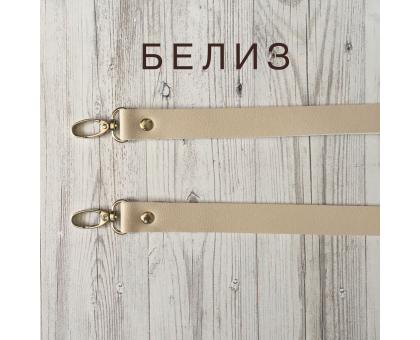 Ручка для сумки 120 см (Белиз)