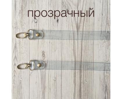 Ручка для сумки 120 см (Прозрачная)