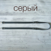 Ручка для сумки 120 см (Серый)