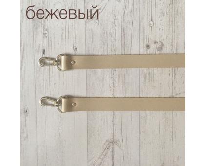 Ручка для сумки на карабинах (бежевая)