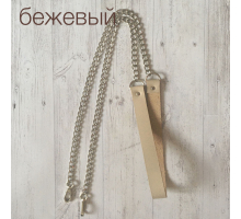 Ремень для сумки на цепочке (бежевый)
