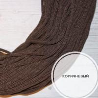 Шнур хлопковый (коричневый)