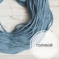 Шнур хлопковый (голубой)