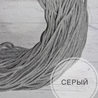 Шнур хлопковый (серый)